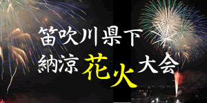 Fuefuki_HANABI