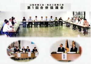 第1回合併協議会